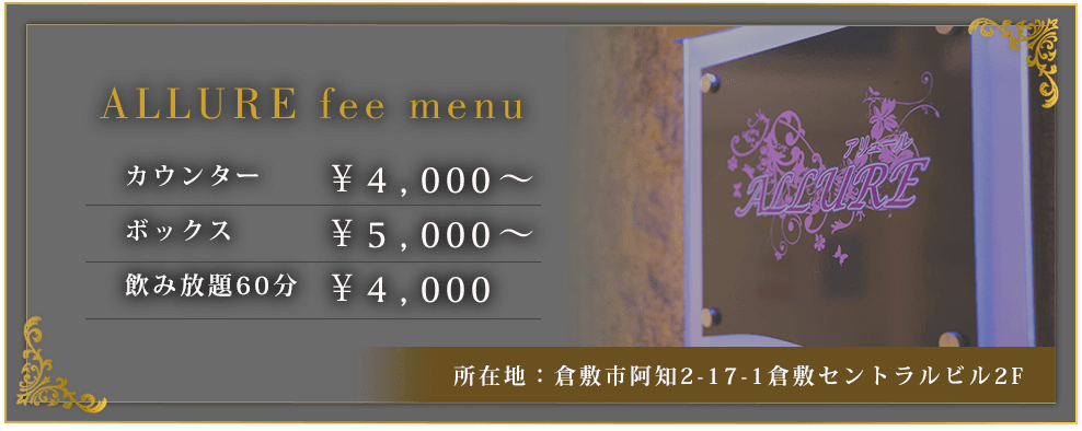 ALLURE fee menu